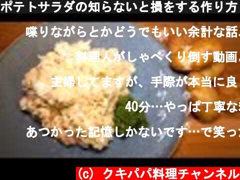 ポテトサラダの知らないと損をする作り方 難易度★★  (c) クキパパ料理チャンネル