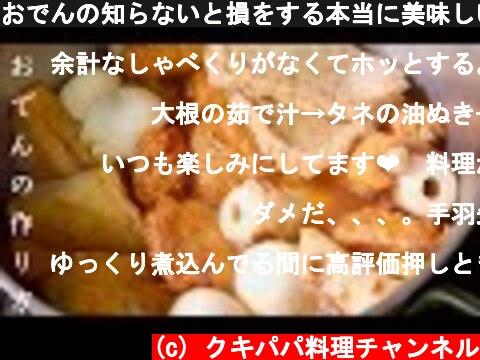 おでんの知らないと損をする本当に美味しいおでんの作り方 料理  (c) クキパパ料理チャンネル