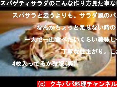 スパゲティサラダのこんな作り方見た事ないけどこれが正解だと思う  (c) クキパパ料理チャンネル