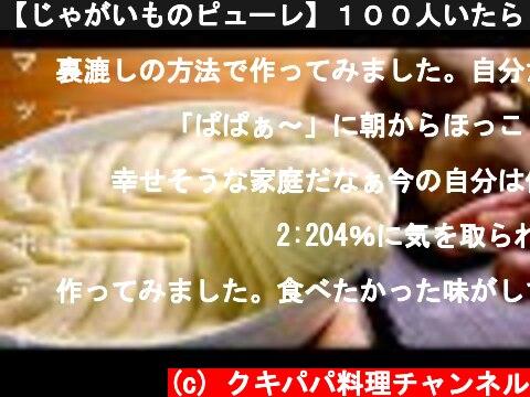 【じゃがいものピューレ】100人いたら98人が美味しいっていう料理 マッシュポテト 料理  (c) クキパパ料理チャンネル
