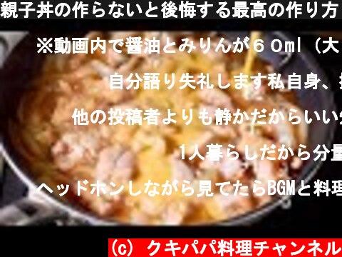 親子丼の作らないと後悔する最高の作り方 料理  (c) クキパパ料理チャンネル