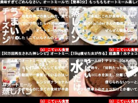 こてぃん食堂(おすすめch紹介)