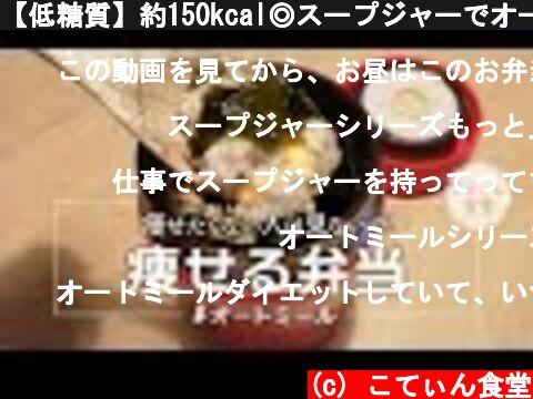 【低糖質】約150kcal◎スープジャーでオートミール弁当 レシピ | 糖質制限 | 作り方 |  お粥 | 料理ルーティン | リゾット | ダイエット  (c) こてぃん食堂