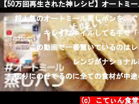 【50万回再生された神レシピ】オートミールでもっちもち蒸しパン #shorts  (c) こてぃん食堂