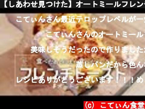 【しあわせ見つけた】オートミールフレンチトースト オートミールレシピ | 作り方 | 料理ルーティン| 蒸しパン | ダイエット  (c) こてぃん食堂