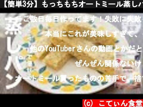 【簡単3分】もっちもちオートミール蒸しパン!お弁当にも◎ オートミールレシピ | 作り方 | 料理ルーティン| 糖質制限 | ダイエット | おやつ | スイーツ | ずぼら飯 | 時短  (c) こてぃん食堂