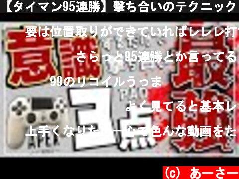 【タイマン95連勝】撃ち合いのテクニックと基礎を徹底解説!【PAD勢専用】  (c) あーさー