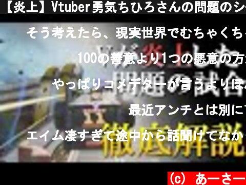 【炎上】Vtuber勇気ちひろさんの問題のシーンをプレデターが徹底解説  (c) あーさー