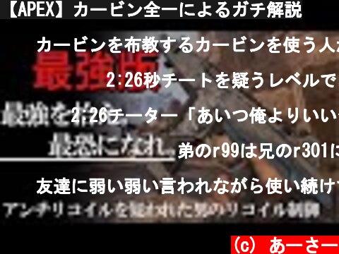 【APEX】カービン全一によるガチ解説  (c) あーさー