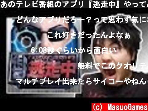 あのテレビ番組のアプリ『逃走中』やってみた!心理逃走アクションRPG run for money  (c) MasuoGames