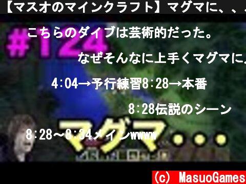 【マスオのマインクラフト】マグマに、、、、ダイブ!泣#124  (c) MasuoGames