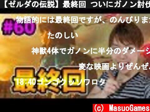 【ゼルダの伝説】最終回 ついにガノン討伐するぞ!#60  (c) MasuoGames
