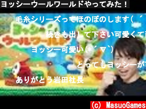 ヨッシーウールワールドやってみた!  (c) MasuoGames