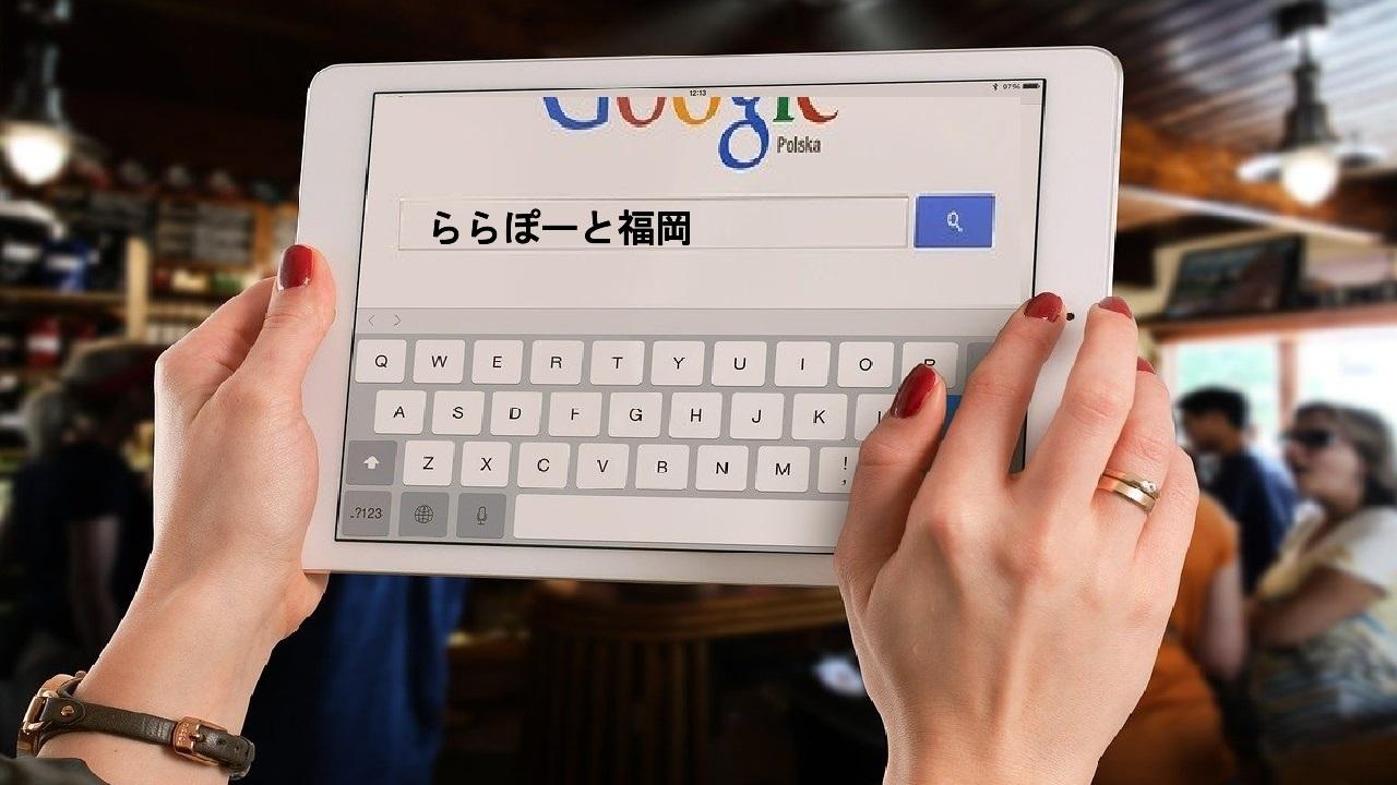 ららぽーと福岡 について深堀解析