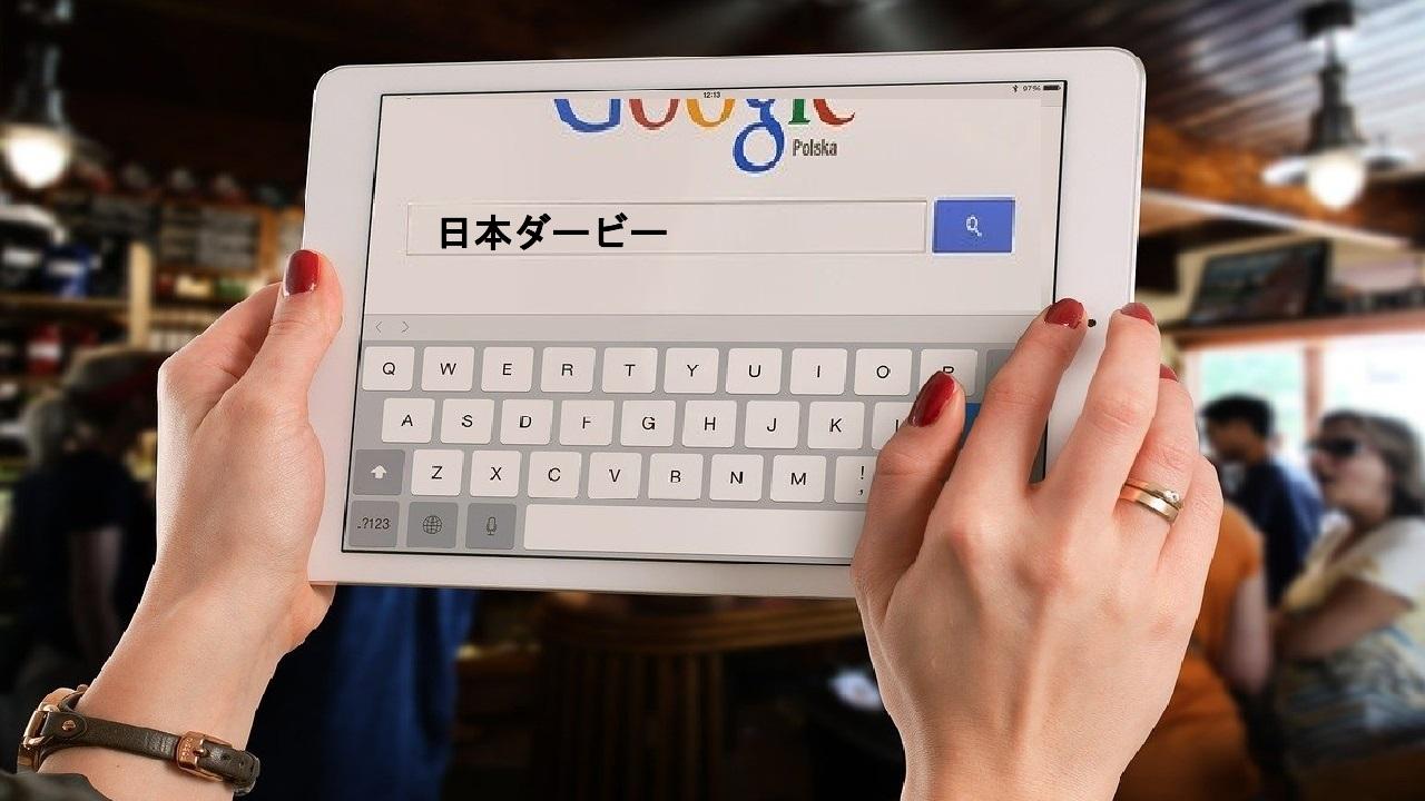 日本ダービー について深堀解析